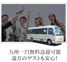 九州一円無料送迎可能遠方のゲストも安心!